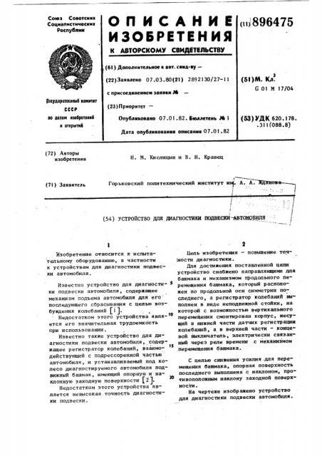 Устройство для диагностики подвески автомобиля (патент 896475)