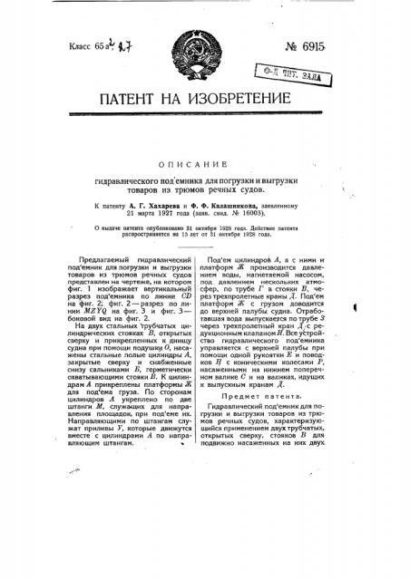 Гидравлический подъемник для погрузки и вы грузки товаров из трюмов речных судов (патент 6915)