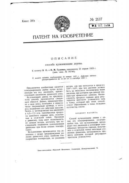 Способ вулканизации дерева (патент 2137)
