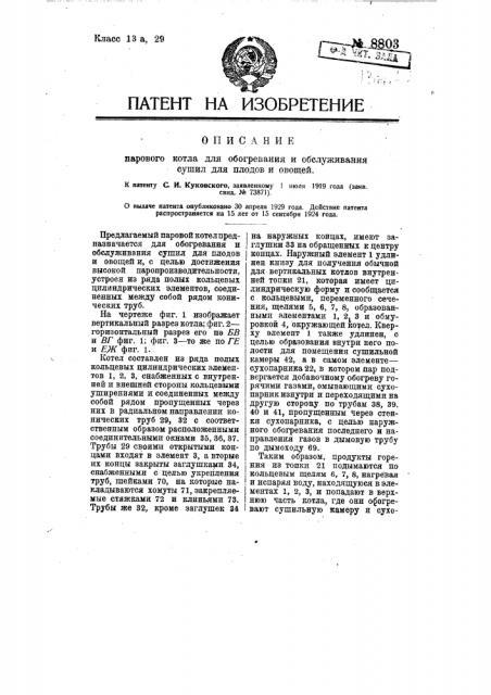 Паровой котел для обогревания и обслуживания сушил для плодов и овощей (патент 8803)