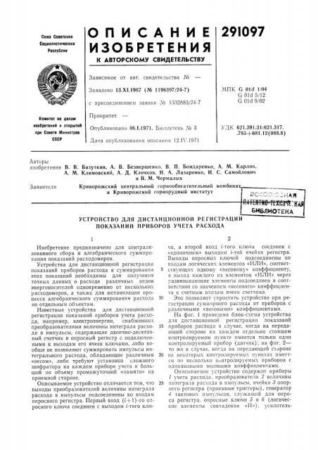 Показаний приборов учета расхода (патент 291097)