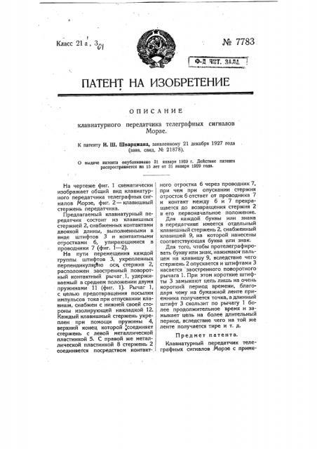 Клавиатурный передатчик телеграфных сигналов морзе (патент 7783)