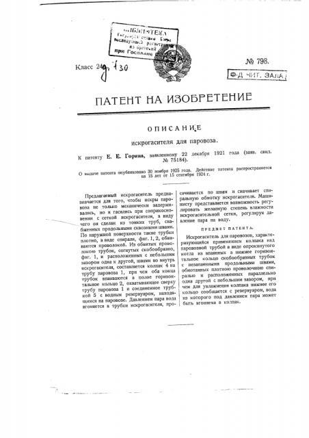 Искрогаситель для паровозов (патент 798)