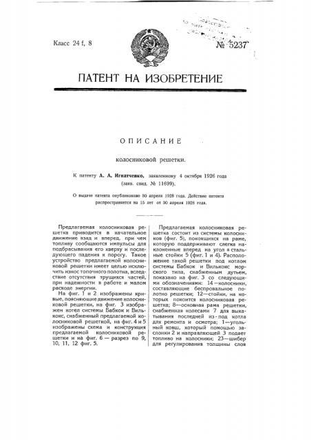 Колосниковая решетка (патент 5237)