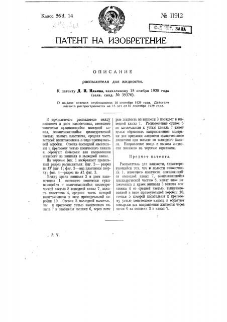Распылитель для жидкости (патент 11912)
