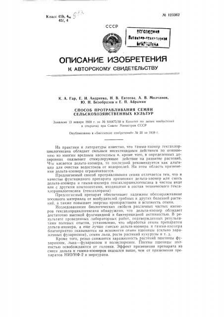 Способ протравливания семян сельскохозяйственных культур (патент 123362)
