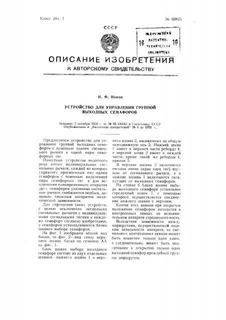 Устройство для управления группой выходных семафоров (патент 93825)