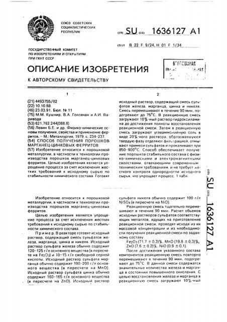 Способ получения порошков марганец-цинковых ферритов (патент 1636127)