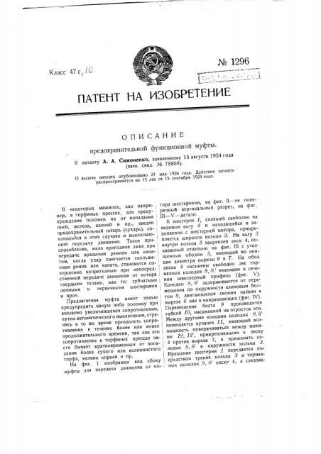 Предохранительная фрикционная муфта (патент 1296)