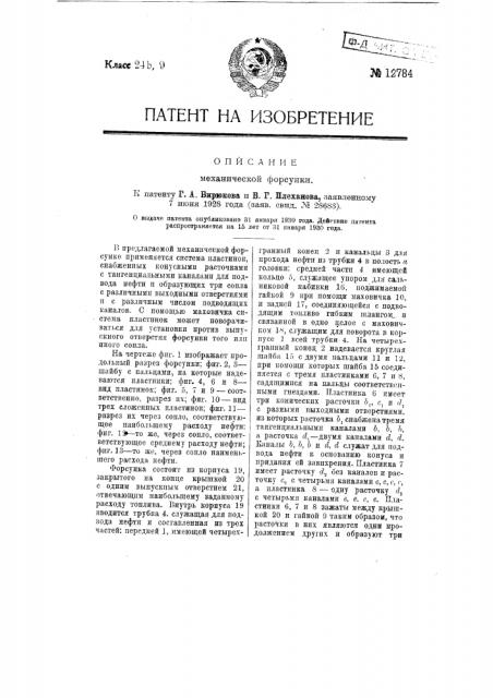 Механическая форсунка (патент 12784)