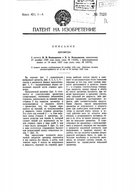 Ареометр (патент 7123)