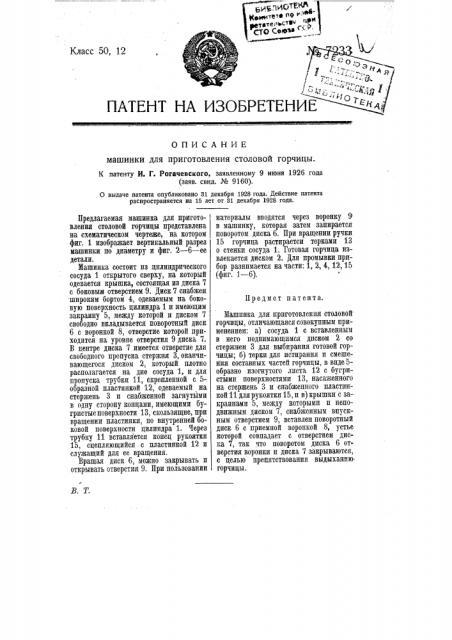 Машина для приготовления столовой горчицы (патент 7233)