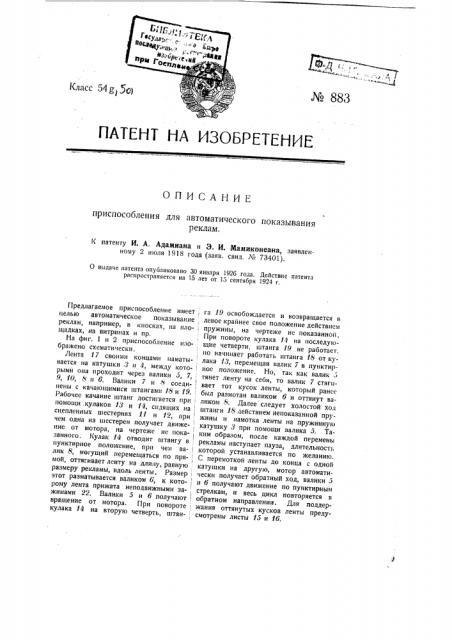Приспособление для автоматического показывания реклам (патент 883)