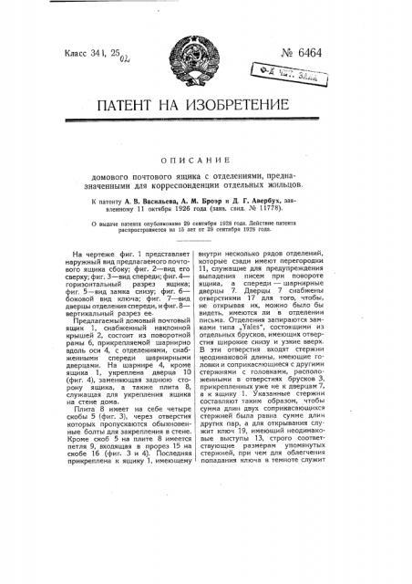 Домовый почтовый ящик с отделениями, предназначенными для корреспонденции отдельных жильцов (патент 6464)