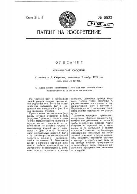 Механическая форсунка (патент 5523)