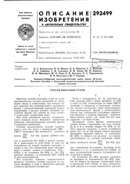 Патент ссср  292499 (патент 292499)