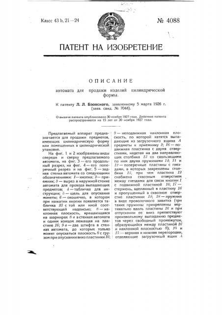 Автомат для продажи изделий цилиндрической формы (патент 4088)