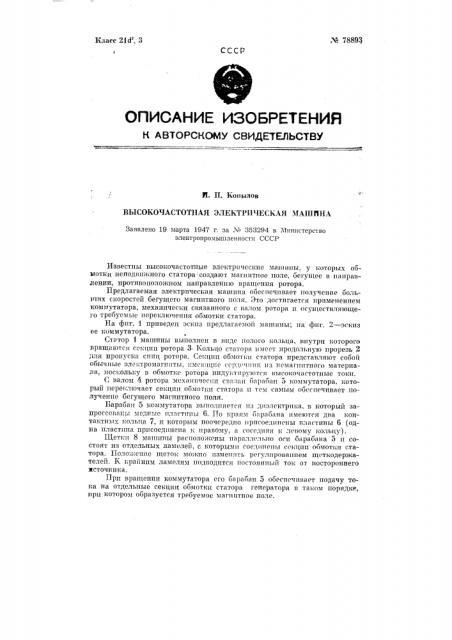 Высокочастотная электрическая машина (патент 78893)