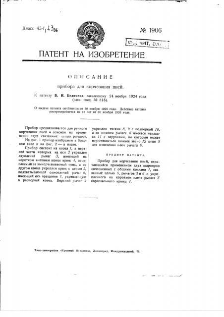 Прибор для корчевания пней (патент 1906)