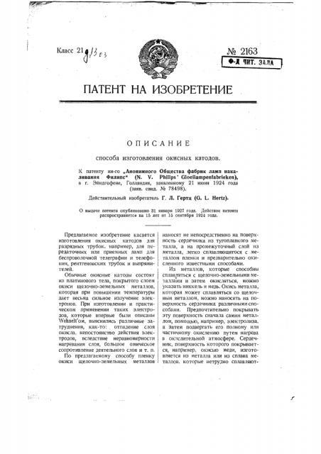 Способ изготовления окисных катодов (патент 2163)