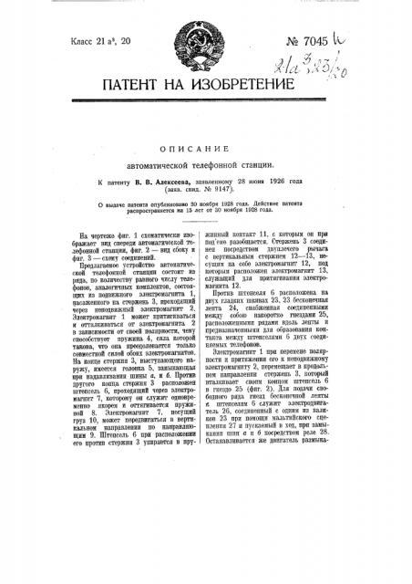 Автоматическая телефонная станция (патент 7045)