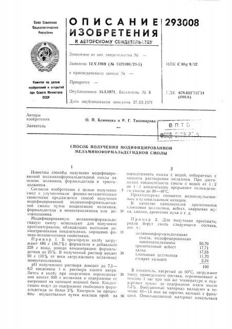 Способ получения модифицированной меламиноформальдегидной смолы (патент 293008)