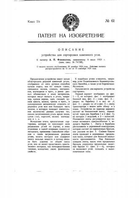 Устройство для сортировки каменного угля (патент 61)