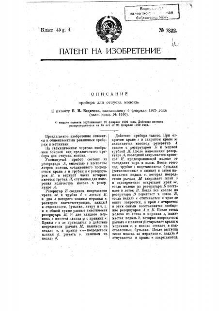 Прибор для отпуска молока (патент 7822)