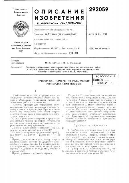 Прибор для измерения угла между повреждениями плодоввсесоюзная (патент 292059)