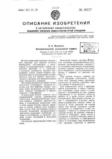 Автоматический воздушный тормоз (патент 50577)