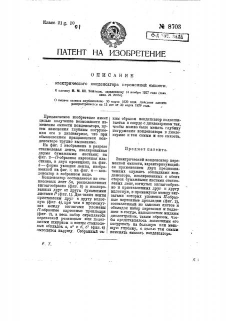 Электрический конденсатор переменной емкости (патент 8703)
