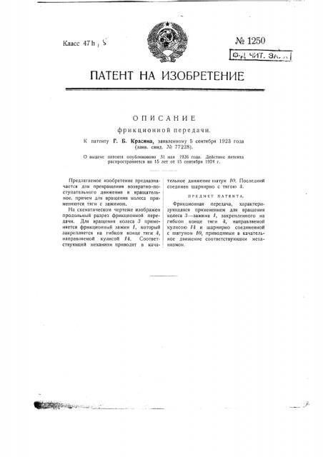 Фрикционная передача (патент 1250)