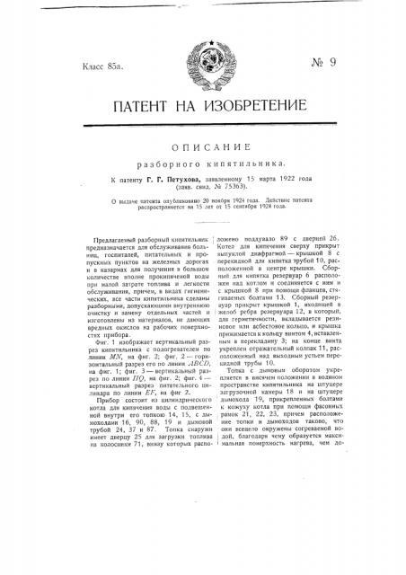 Разборный с внутренней печью кипятильник (патент 9)