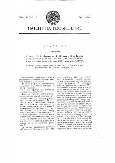 Тепловоз (патент 3253)