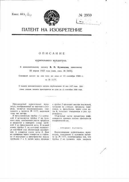 Курительный мундштук (патент 2959)