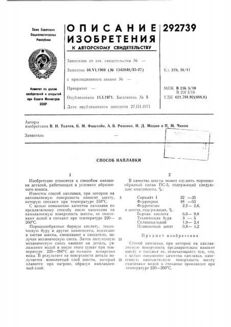 Способ наплавки (патент 292739)