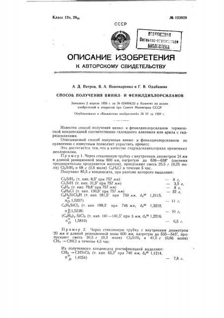 Способ получения винили фенилдихлорсиланов (патент 123959)