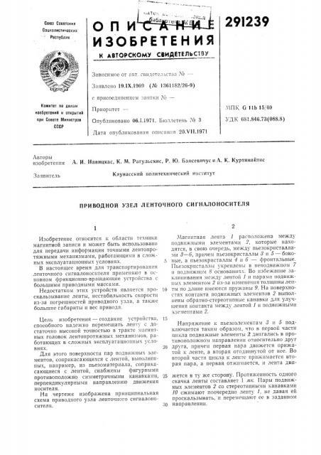 Приводной узел ленточного сигналоносителя (патент 291239)