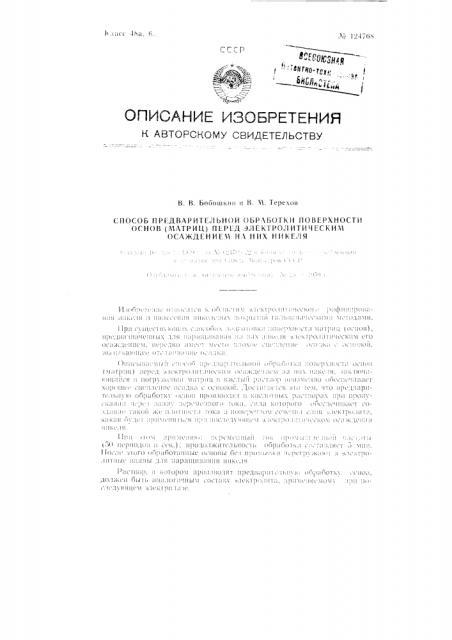 Способ предварительной обработки поверхности основ (матриц) перед электролитическим осаждением на них никеля (патент 124768)