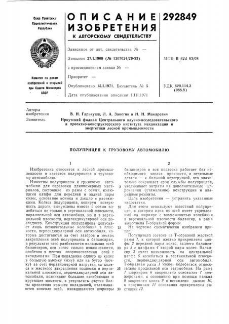 Полуприцеп к грузовому автомобилю (патент 292849)