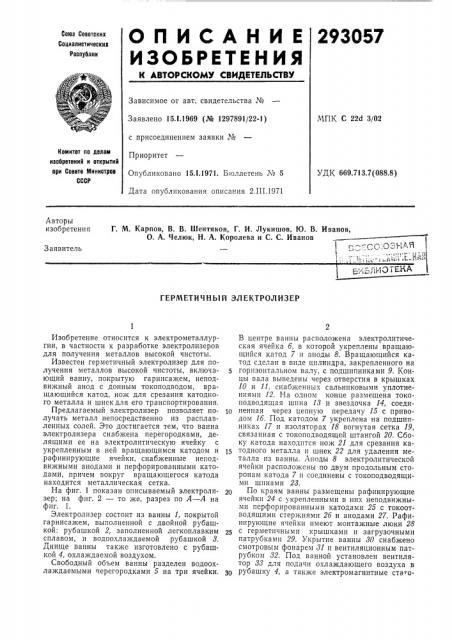Герметичный электролизер (патент 293057)