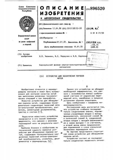 Устройство для обнаружения пороков нитей (патент 896520)