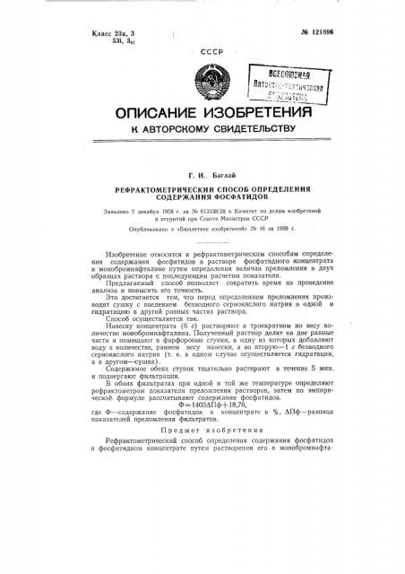 Рефрактометрический способ определения содержания фосфатидов (патент 121896)