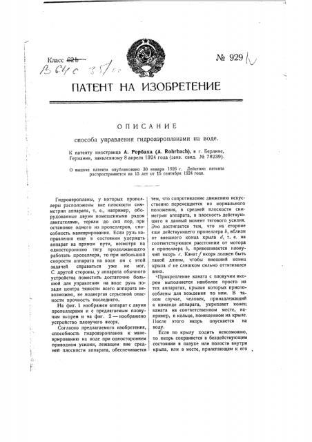 Способ управления гидроаэропланами на воде (патент 929)