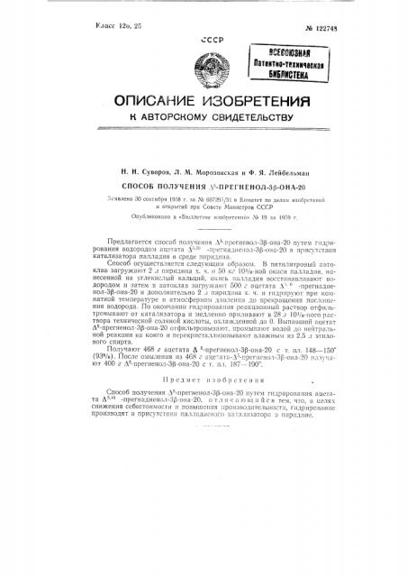 Способ получения дельта-5-прегненол-3-бета-она-20 (патент 122748)