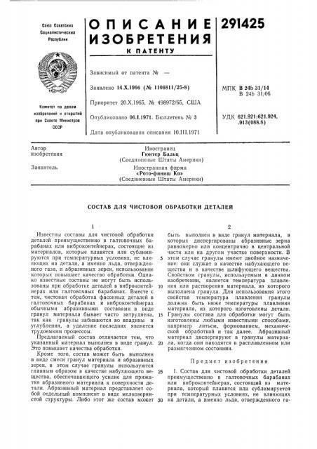 Состав для чистовой обработки деталей (патент 291425)