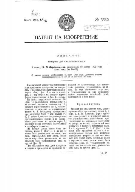 Аппарат для скалывания льда (патент 3662)