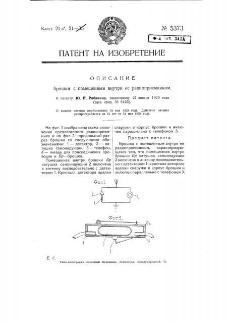 Брошка с помещенным внутри ее радиоприемником (патент 5373)