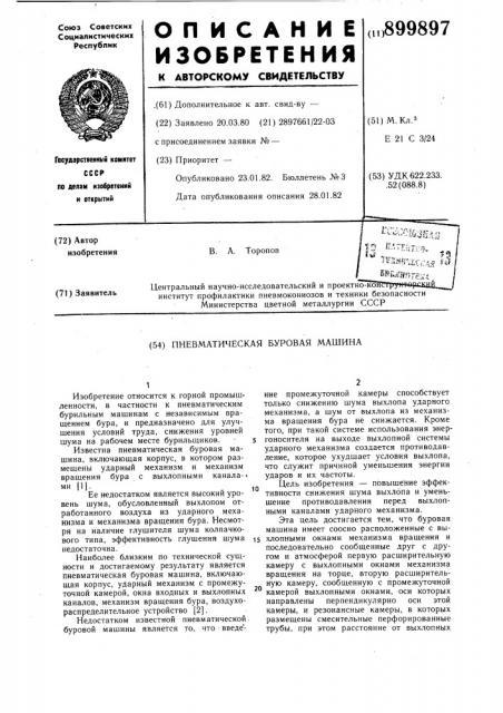 Пневматическая буровая машина (патент 899897)