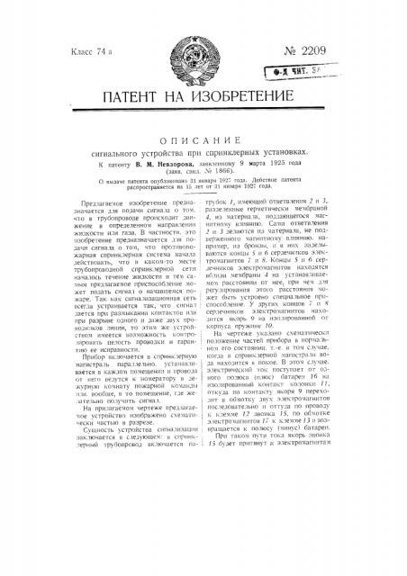 Сигнальное устройство при спринклерных установках (патент 2209)